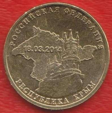 10 рублей 2014 г. Крым