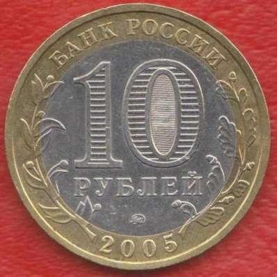 10 рублей 2005 ММД Краснодарский край в Орле Фото 1