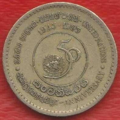 Шри-Ланка 5 рупий 1995 г. 50 лет ООН