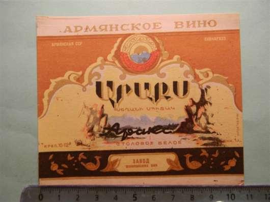 Винные этикетки Ереван. з-а шамп. вин, час.1-я,19шт, с 1948г