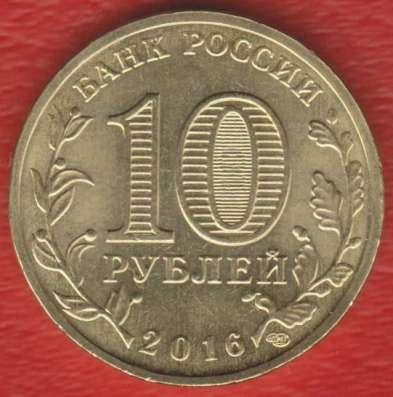 10 рублей 2016 г. Город воинской славы Феодосия ГВС
