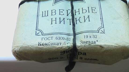 Нитки швейные 1952 год Ленсовнархоз.СССР