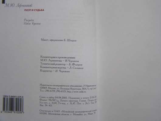 Лермонтов Поэт и судьба (рисунки Павла Бунина)