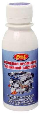 Автохимия Эдиал в Нижнем Новгороде Фото 4