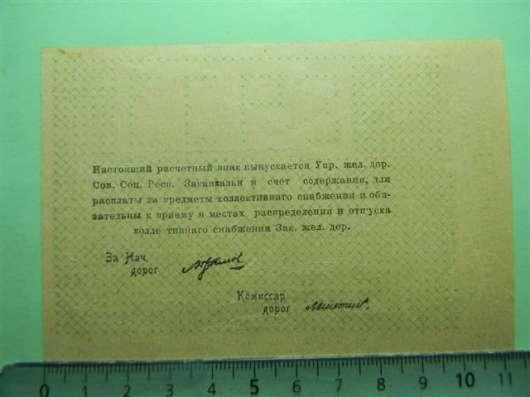 Банкноты Управлен. жел.дорог С.С.Р. Закавказья, 1920г., 4 шт в г. Ереван Фото 3