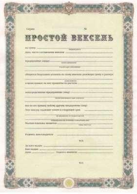 Услуги на рынке векселей в СПб в Санкт-Петербурге Фото 4