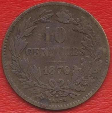 Люксембург 10 сантимов 1870 г