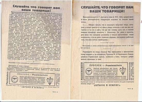 Листовки ВОВ в Ульяновске Фото 3