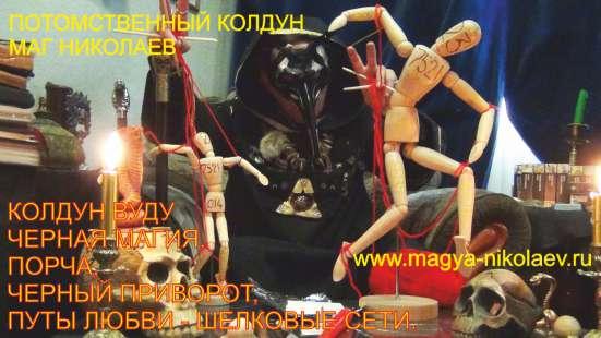 Потомственный Сибирский колдун. Опыт работы более 30 лет