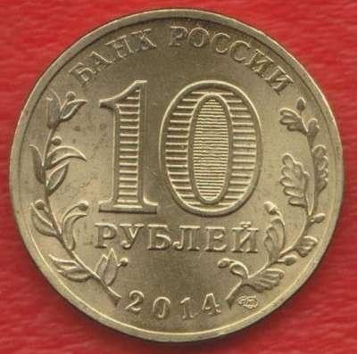Выборг 10 рублей 2014 г. ГВС в Орле Фото 1