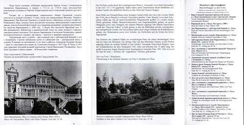 Комплект открыток с видами старинной усадьбы Нарышкиных в г. Балашов Фото 1