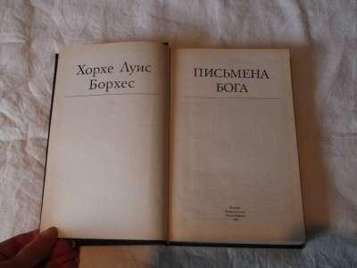 Борхес Х.Л. Письмена бога. в Санкт-Петербурге Фото 1