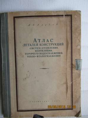 Атлас систем ОВ, ГВС, ТГС(раритет)