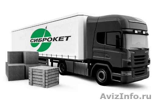 АО «Транспортная компания «СибРокет»