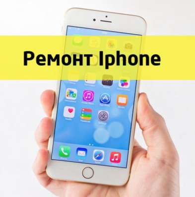 Ремонт iPhone, iPad, ноутбуков