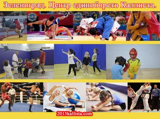 Зеленоград. Тренер для персональных и групповых занятий