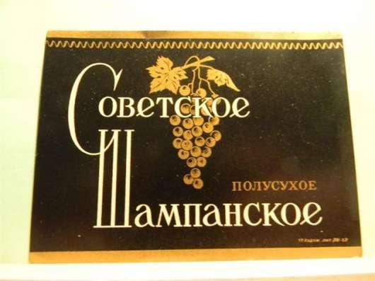 Этикетки разные:Чешское пиво-2, Ликер-1, Сов.шам-1, Водки-3