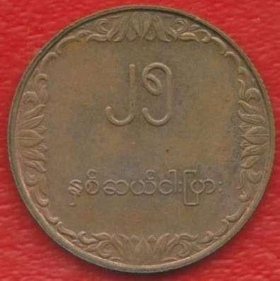 Бирма 25 пья 1980 г. ФАО