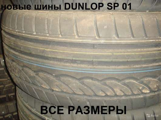 Новые ранфлет Dunlop 245/40 R18 Sport 01x в Москве Фото 1