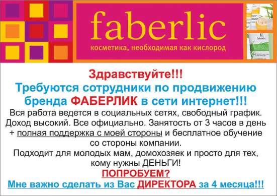 Партнёр компании Фаберлик удалённо