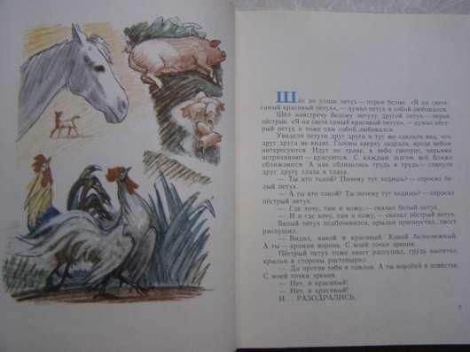 Радий Погодин РАССКАЗЫ (книга для детей) цв. иллюстрации