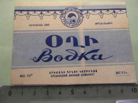 Этикетки, ЕРЕВАН.ВИН. КОМБИНАТ, часть 2-я,1950-1967гг, 19шт