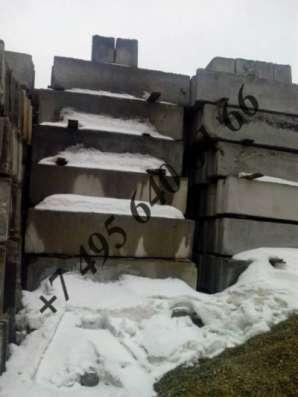 Блоки бетонные ФБС бу, блоки фбс новые с доставкой! в Москве Фото 3