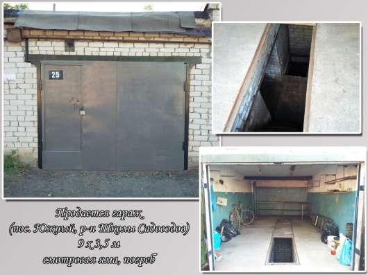 Продается гараж Южный-Школа Садоводов