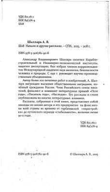 Книга Александра Шалларь в Санкт-Петербурге Фото 1