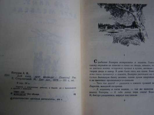 Дай лапу, друг медведь (книга для детей 1978 г)