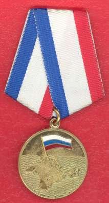 Медаль За Крымский поход казаков 2014 г