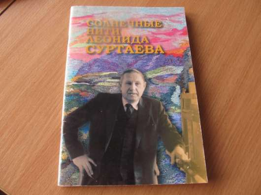 Гобелены, художника Суртаева Л.Н. (1936-2005)