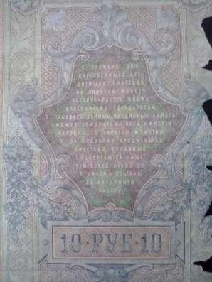 Старые банкноты Царской России.! в г. Усти-над-Лабем Фото 4