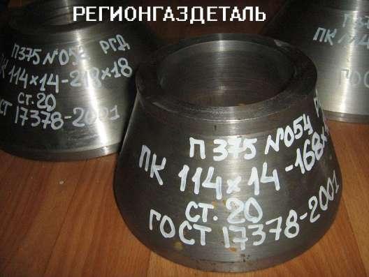Переходы стальные. Изготовление по ГОСТ 17378,ТУ 1468 в Воронеже Фото 4