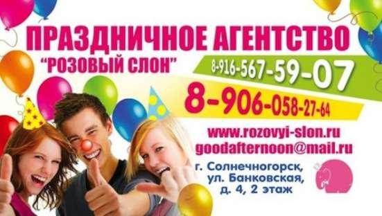 Организация праздников и свадеб в Солнечногорске Фото 3