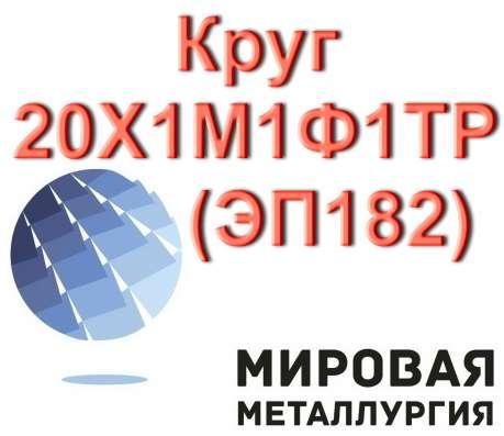 Круг стальной 20Х1М1Ф1ТР ЭП182 жаропрочный