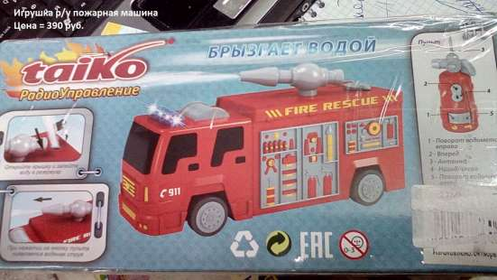Игрушка ру пожарная машина