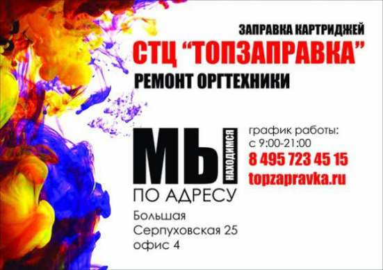 Скупаем б/у оргтехнику в Подольске Фото 3