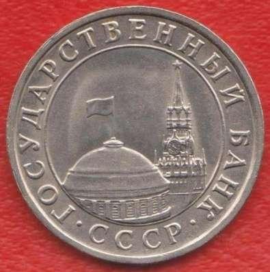 СССР 5 рублей 1991 г. ГКЧП ЛМД в Орле Фото 1