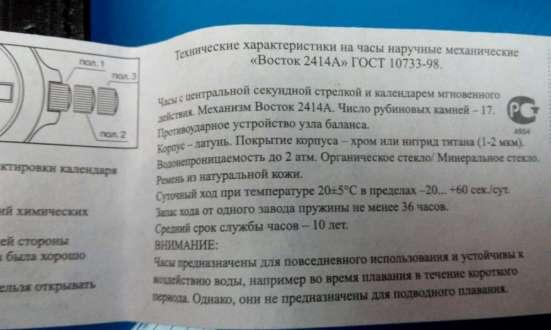 Часы командирские НОВЫЕ синий экран в г. Астана Фото 3