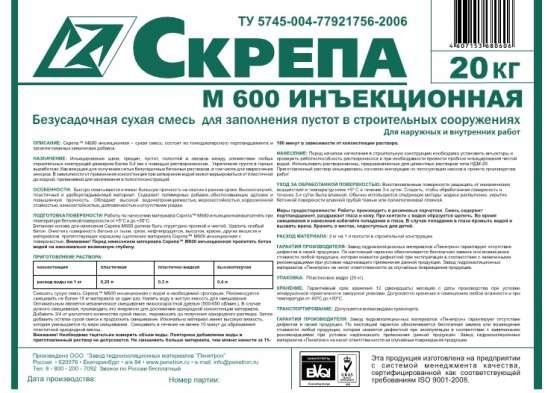 Скрепа М600 Инъекционная