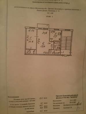 2-х ком. квартира в подмосковье за 2 млн. р в Орехово-Зуево Фото 1