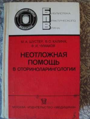 Книга Неотложная помощь в оториноларингологии