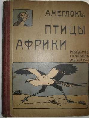 Чеглок А. Птицы Африки 1915г