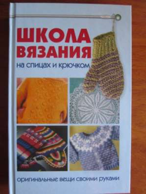 Книги по шитью и вязанию