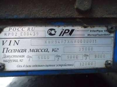 полуприцеп IPV 9487XN в Серове Фото 1