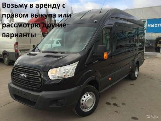 Возьму в аренду микроавтобус