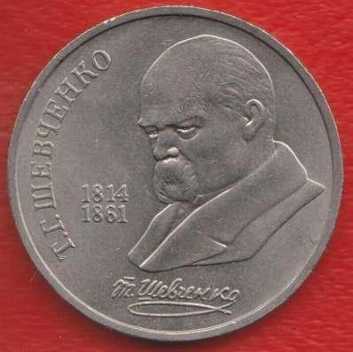 СССР 1 рубль 1989 г. Шевченко