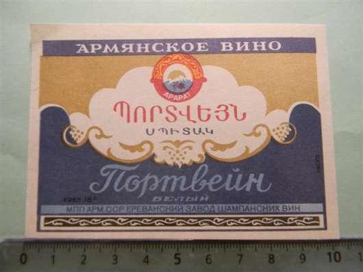 Винные этикетки Ер. з-а шампанс. вин, час. 4-я,17шт, с 1953 в г. Ереван Фото 3