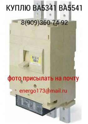 Куплю Дорого автоматические выключатели ВА55-43,ВА53-43,ВА55-41,ВА53-41